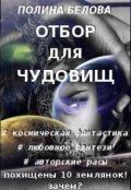 """Обложка книги """"Отбор для чудовищ"""""""