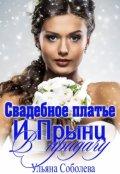 """Обложка книги """"Свадебное платье и прынц в придачу"""""""