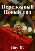 """Обложка книги """"Переломный Новый год"""""""