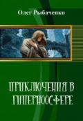 """Обложка книги """"Приключения в гиперноосфере"""""""
