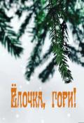 """Обложка книги """"Ёлочка, гори"""""""