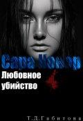 "Обложка книги ""Сара Конор. Любовное убийство"""