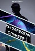 """Обложка книги """"Космический странник"""""""