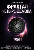 """Обложка книги """"Фрактал. Четыре демона. Том 1."""""""