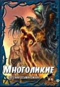 """Обложка книги """"Многоликие - 1"""""""