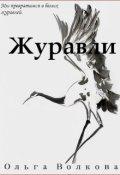 """Обложка книги """"Журавли"""""""