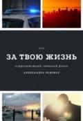 """Обложка книги """"За твою жизнь"""""""