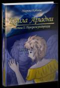 """Обкладинка книги """"Крила Аріадни. Частина ІІ. Перехресне роздоріжжя"""""""