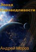 """Обложка книги """"Эпоха справедливости"""""""
