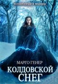 """Обложка книги """"Колдовской снег"""""""