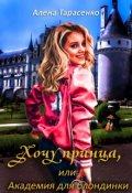 """Обложка книги """"Хочу принца, или Академия для блондинки"""""""