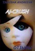 """Обложка книги """"Aj-Crush. Отзывы"""""""