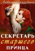 """Обложка книги """"Секретарь старшего принца"""""""