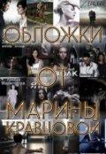 """Обложка книги """"Обложки от Марины Кравцовой"""""""