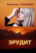 """Обложка книги """"Эрудит"""""""
