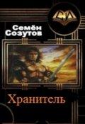 """Обложка книги """"Хранитель"""""""