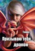 """Обложка книги """"Призываю тебя... дракон."""""""
