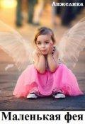 """Обложка книги """"Маленькая фея"""""""