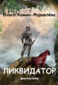 "Обложка книги ""Ликвидатор"""
