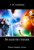 """Обложка книги """"Во власти стихии. Книга первая: огонь"""""""