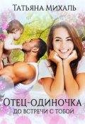 """Обложка книги """"Отец-одиночка до встречи с тобой"""""""