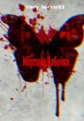 "Обложка книги ""«мёртвые бабочки». """