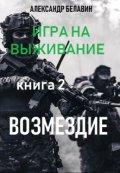 """Обложка книги """"Игра на выживание 2"""""""