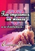 """Обложка книги """"Как отделаться от жениха и не влюбиться"""""""