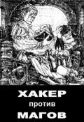 "Обложка книги ""Хакер против магов"""