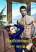 """Обложка книги """"Любовница ее мужа"""""""