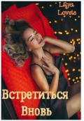 """Обложка книги """"Встретиться вновь"""""""