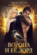 """Обложка книги """"Ворона и ее лорд"""""""