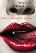 """Обложка книги """"Мой """"особенный"""" вампир"""""""