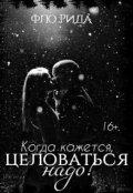 """Обложка книги """"Когда кажется, целоваться надо!"""""""