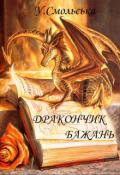 """Обкладинка книги """"Дракончик бажань"""""""