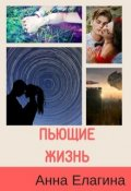 """Обложка книги """"Пьющие жизнь"""""""
