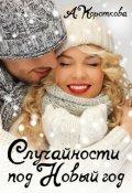 """Обложка книги """"Случайности под Новый год"""""""