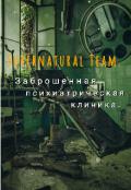 """Обложка книги """"Supernatural Team. Заброшенная психиатрическая клиника"""""""