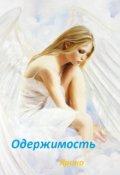 """Обложка книги """"Одержимость"""""""