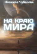 """Обложка книги """"На краю мира"""""""
