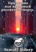 """Обложка книги """"Признание или кровавый рассвет четверга"""""""