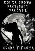 """Обложка книги """"Вампиры: Когда снова наступает рассвет Книга 3"""""""