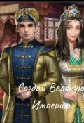 """Book cover """"Создай Великую империю"""""""