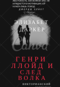 """Обложка книги """"  Генри Ллойд и след волка """""""