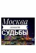"""Обложка книги """"Москва ломает судьбы """""""