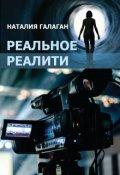 "Обложка книги ""Реальное реалити"""