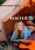 """Book cover """"Коктейль"""""""