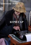 "Book cover ""Кочегар"""