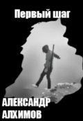 """Обложка книги """"Первый Шаг"""""""