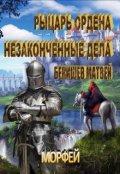 """Обложка книги """"Рыцарь Ордена 4. Незаконченные дела"""""""